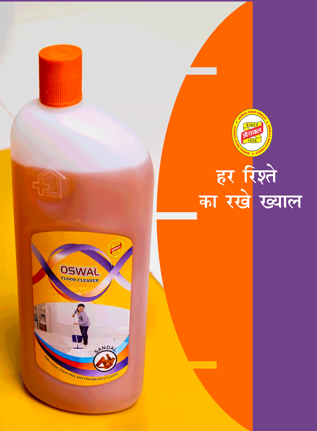 Oswal Floor Cleaner